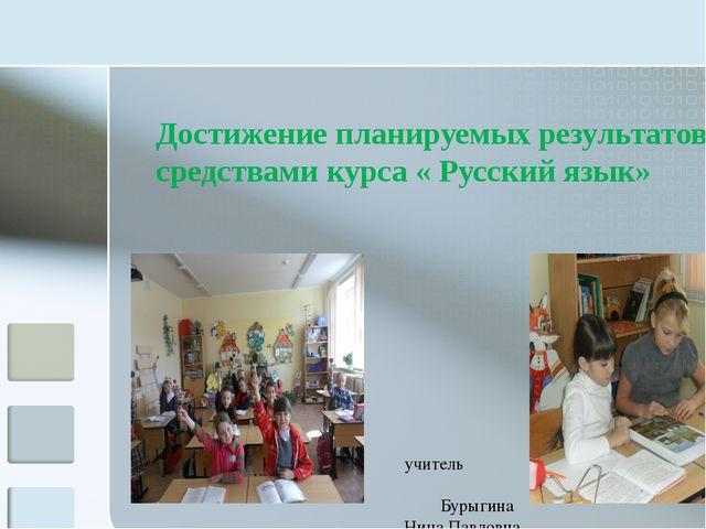 Достижение планируемых результатов средствами курса « Русский язык» учитель...