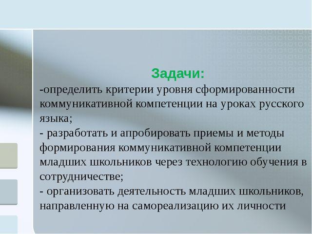 Задачи: -определить критерии уровня сформированности коммуникативной компете...