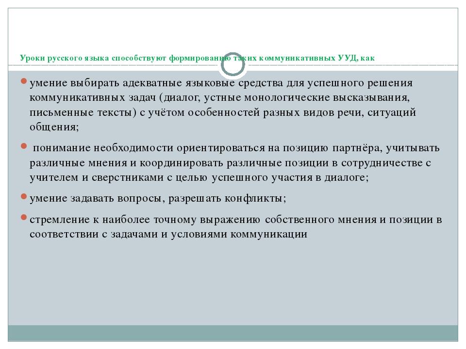 Уроки русского языка способствуют формированию таких коммуникативных УУД, ка...