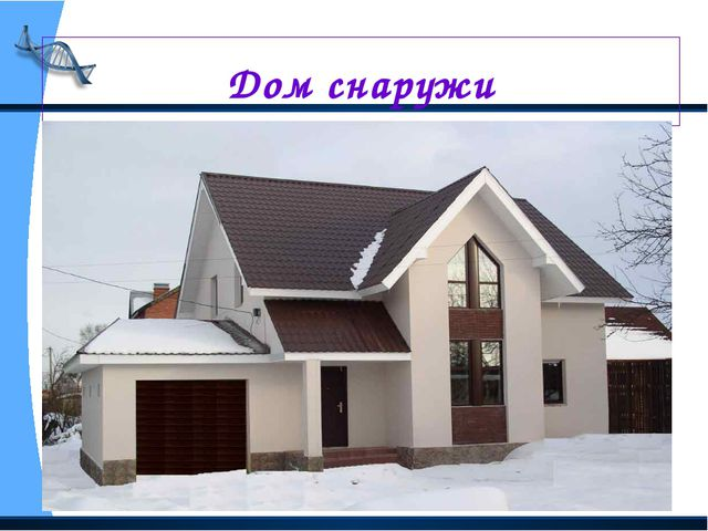 Дом снаружи