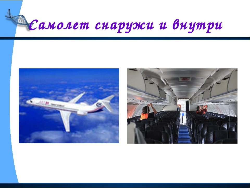 Самолет снаружи и внутри