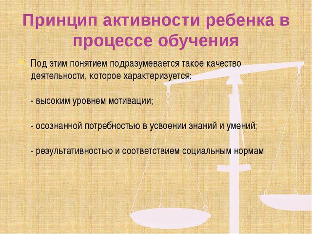 Принцип активности ребенка в процессе обучения Под этим понятием подразумевае...