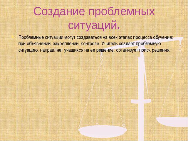 Создание проблемных ситуаций. Проблемные ситуации могут создаваться на всех э...