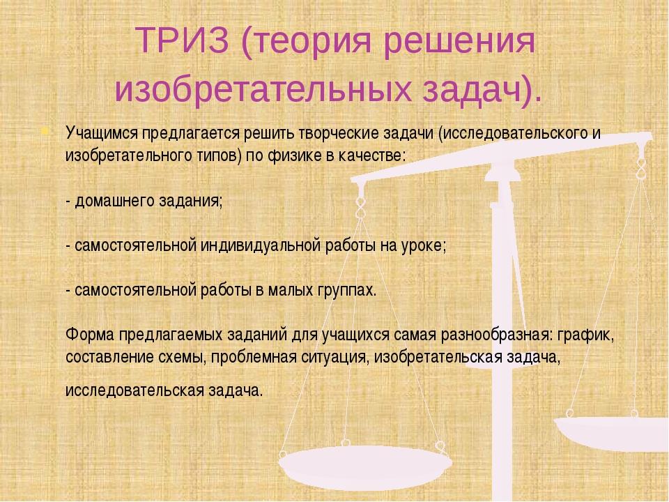 ТРИЗ (теория решения изобретательных задач). Учащимся предлагается решить тв...