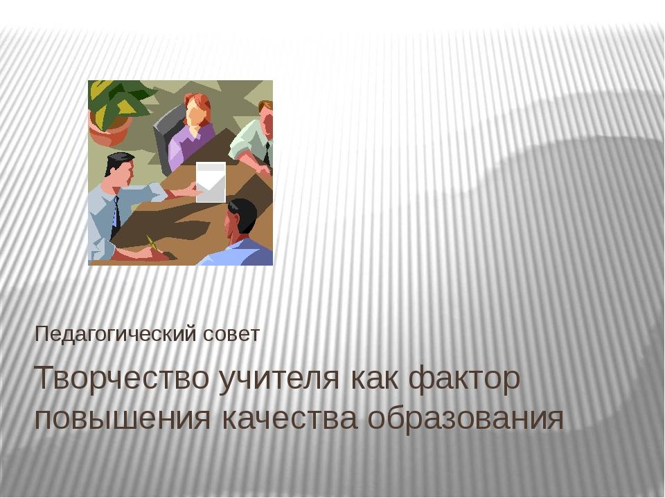 Творчество учителя как фактор повышения качества образования Педагогический с...