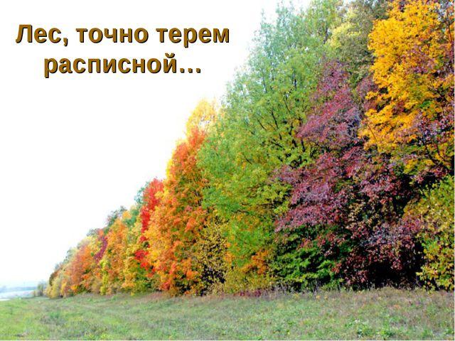 Лес, точно терем расписной…