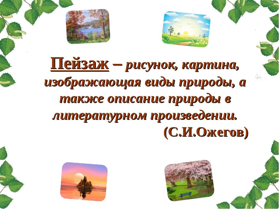 Пейзаж – рисунок, картина, изображающая виды природы, а также описание природ...