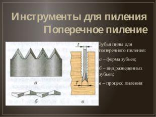 Зубья пилы для поперечного пиления: а – форма зубьев; б – вид разведенных зуб