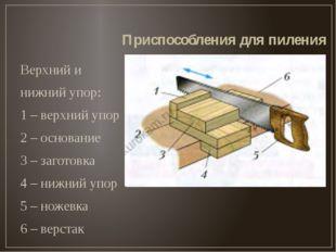 Верхний и нижний упор: 1 – верхний упор 2 – основание 3 – заготовка 4 – нижни