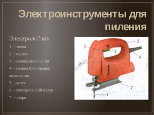 Электролобзик 1 – пилка 2 – корпус 3 – кнопка включения 4 – кнопка блокировки