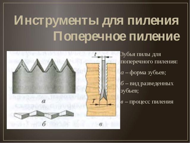 Зубья пилы для поперечного пиления: а – форма зубьев; б – вид разведенных зуб...