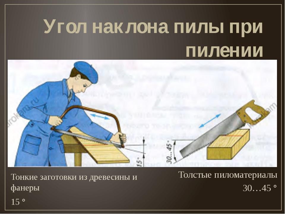 Тонкие заготовки из древесины и фанеры 15 ° Угол наклона пилы при пилении То...