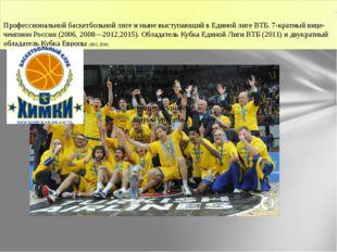Баскетбольный клуб «Хи́мки» — российский клуб из Московской области, выступав