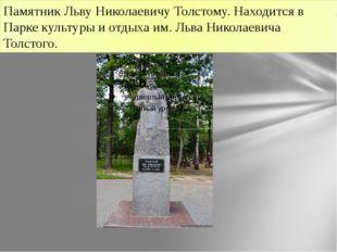 Памятник Льву Николаевичу Толстому. Находится в Парке культуры и отдыха им. Л
