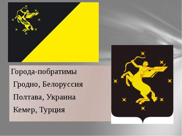 Города-побратимы Гродно, Белоруссия Полтава, Украина Кемер, Турция