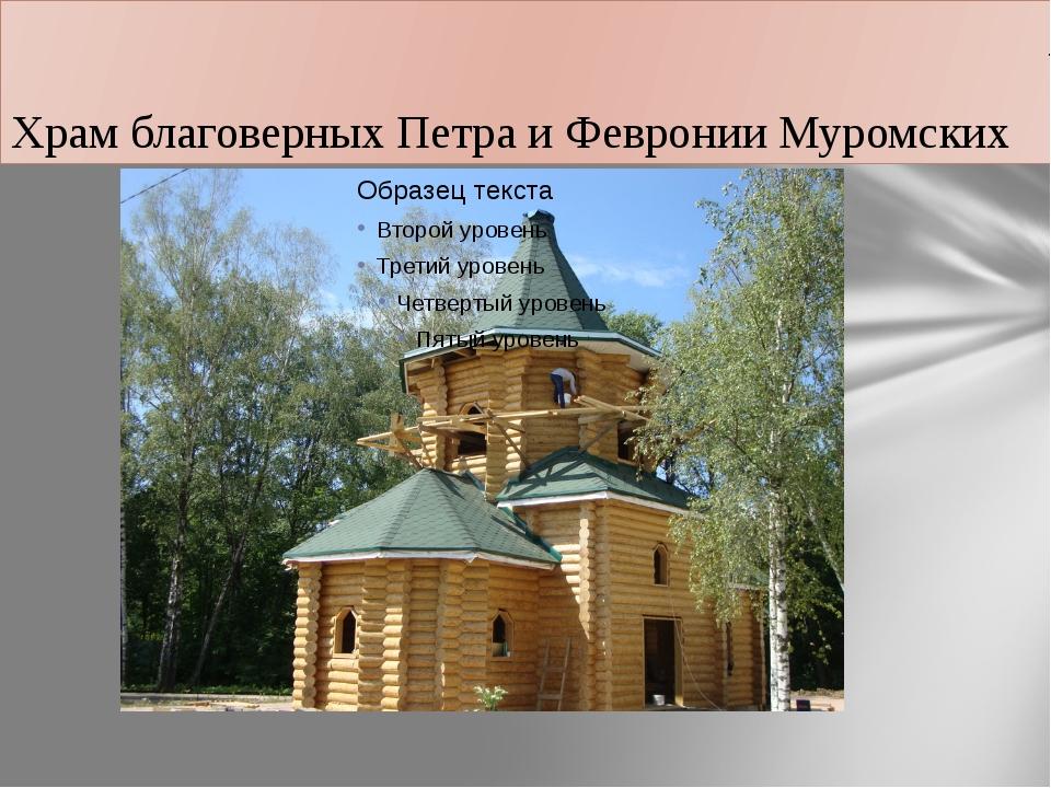 Храм благоверных Петра и Февронии Муромских