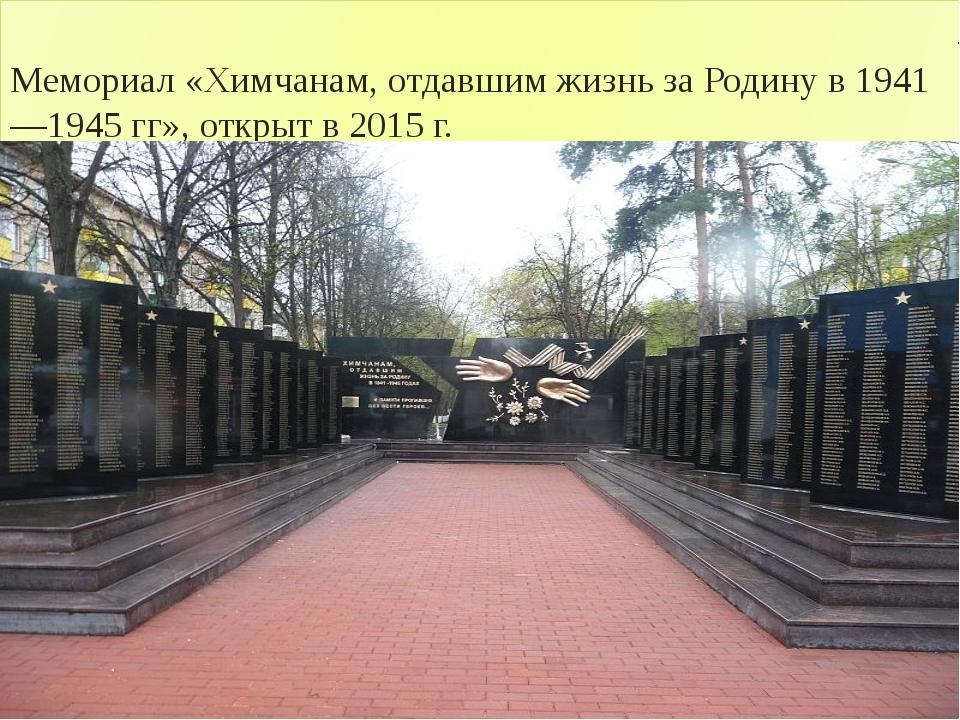 Мемориал «Химчанам, отдавшим жизнь за Родину в 1941—1945 гг», открыт в 2015...