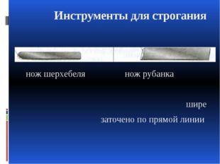нож шерхебелянож рубанка шире заточено по прямой линии Инструменты для ст