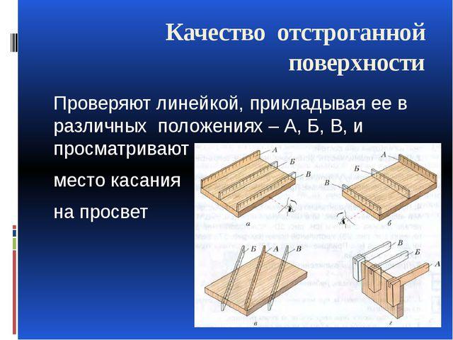 Проверяют линейкой, прикладывая ее в различных положениях – А, Б, В, и просма...