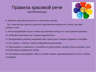 Правила красивой речи (продолжение) 8. Длинные предложения делите на смысловы