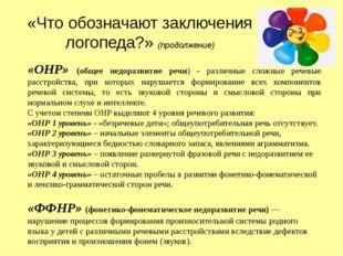 «Что обозначают заключения логопеда?» (продолжение) «ОНР» (общее недоразвитие
