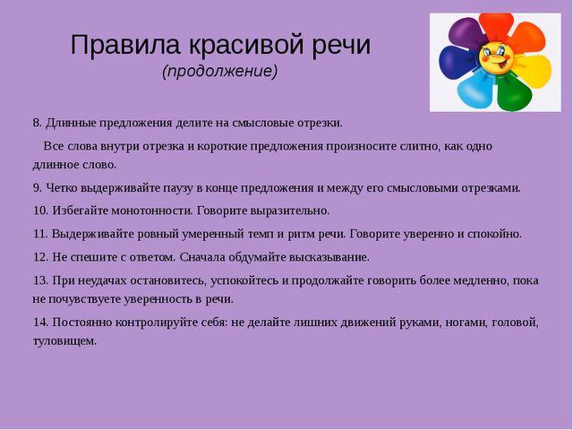 Правила красивой речи (продолжение) 8. Длинные предложения делите на смысловы...