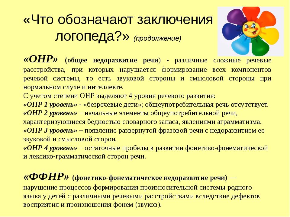 «Что обозначают заключения логопеда?» (продолжение) «ОНР» (общее недоразвитие...