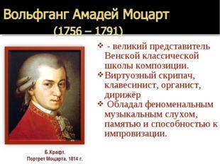 - великий представитель Венской классической школы композиции. Виртуозный ск