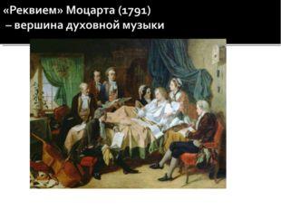 Моцарт пишет «Реквием» на смертном одре