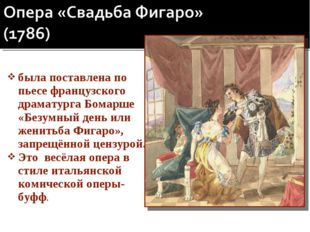 была поставлена по пьесе французского драматурга Бомарше «Безумный день или ж