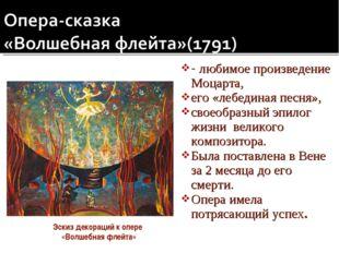 - любимое произведение Моцарта, его «лебединая песня», своеобразный эпилог жи
