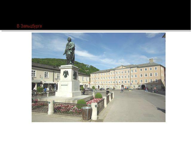 27 ЯНВАРЯ 1756 года в австрийском городе Зальцбурге в семье Леопольда Моцарт...