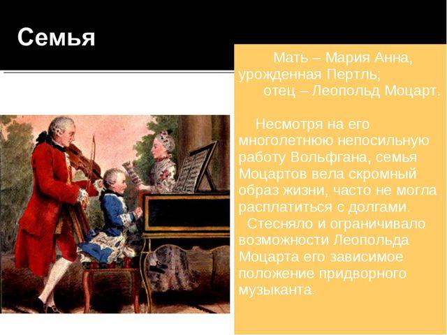 Мать – Мария Анна, урожденная Пертль; отец – Леопольд Моцарт. Несмотря на ег...