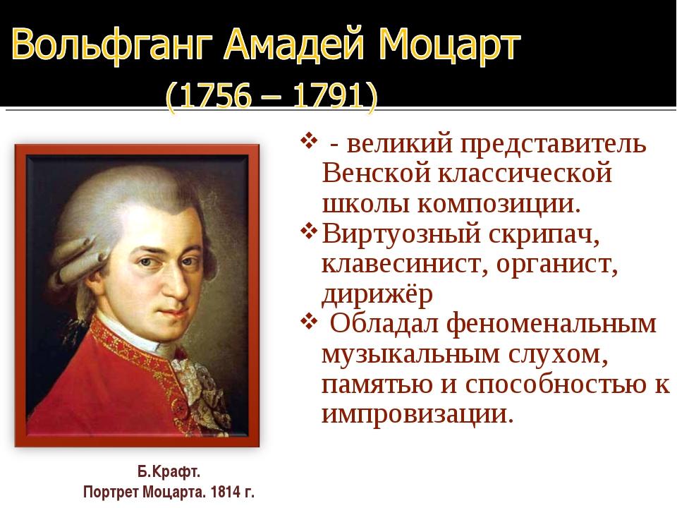 - великий представитель Венской классической школы композиции. Виртуозный ск...