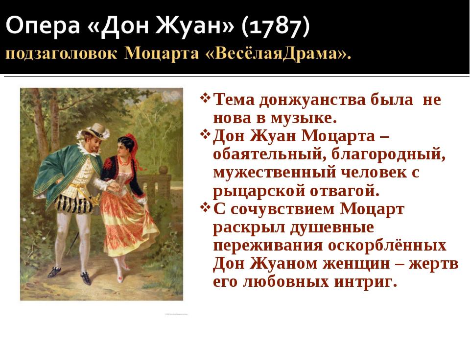 Тема донжуанства была не нова в музыке. Дон Жуан Моцарта – обаятельный, благо...