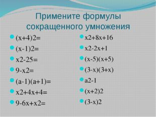 Примените формулы сокращенного умножения (x+4)2= (x-1)2= x2-25= 9-x2= (a-1)(a