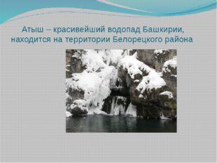 Атыш – красивейший водопад Башкирии, находится на территории Белорецкого района