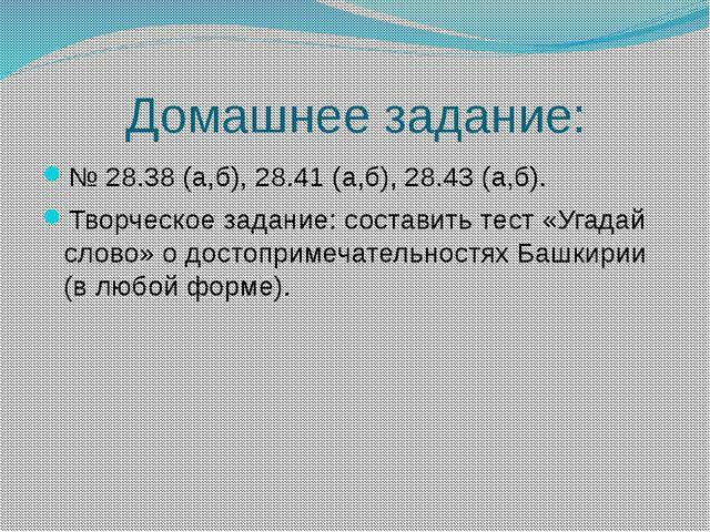 Домашнее задание: № 28.38 (а,б), 28.41 (а,б), 28.43 (а,б). Творческое задание...