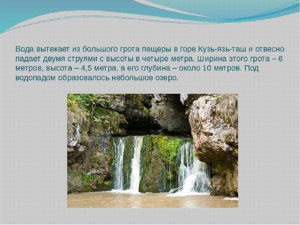 Вода вытекает из большого грота пещеры в горе Кузь-язь-таш и отвесно падает д...