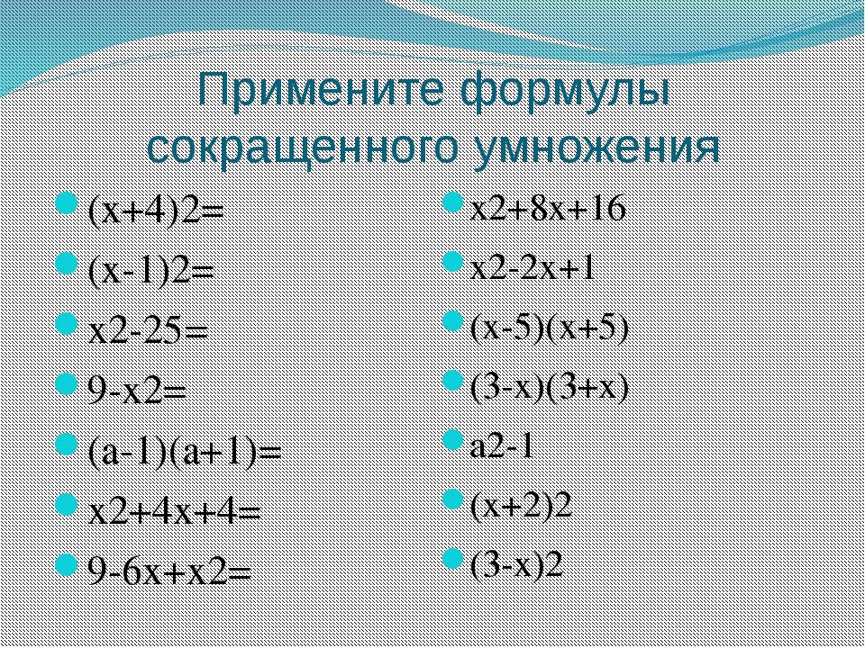 Примените формулы сокращенного умножения (x+4)2= (x-1)2= x2-25= 9-x2= (a-1)(a...