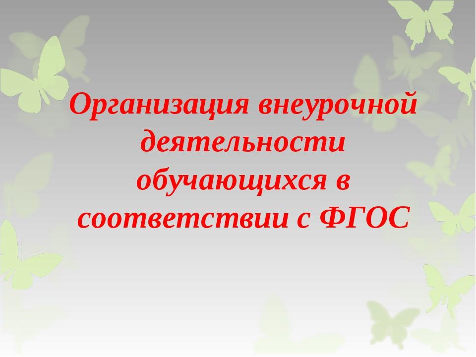 Организация внеурочной деятельности обучающихся в соответствии с ФГОС