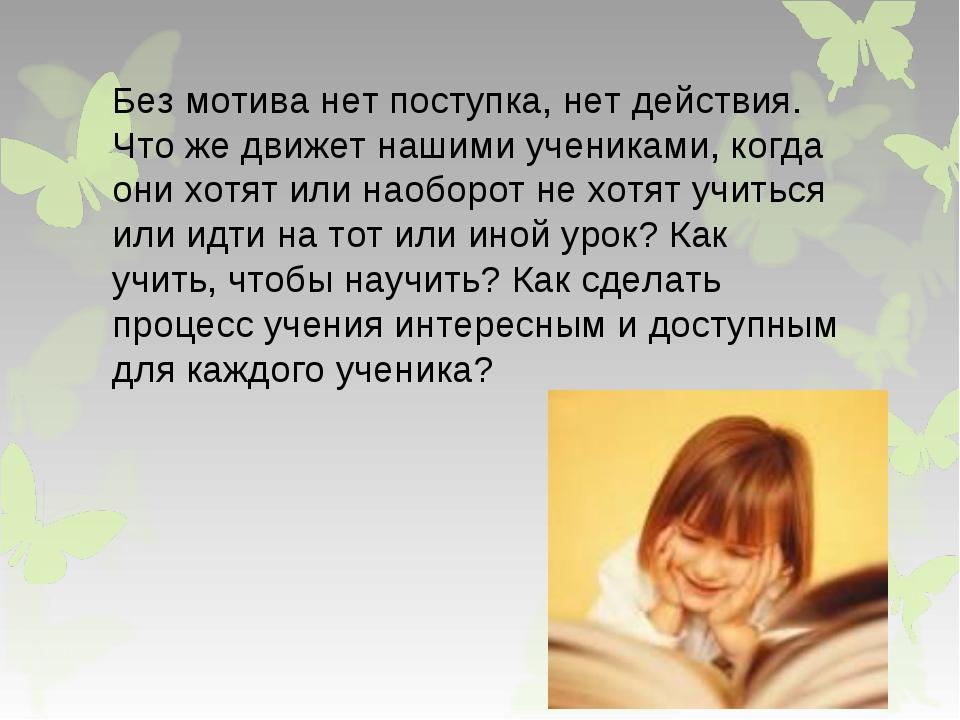 Без мотива нет поступка, нет действия. Что же движет нашими учениками, когда...