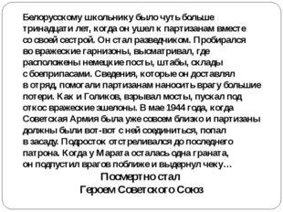 Белорусскому школьнику было чуть больше тринадцати лет, когда онушел кпарти