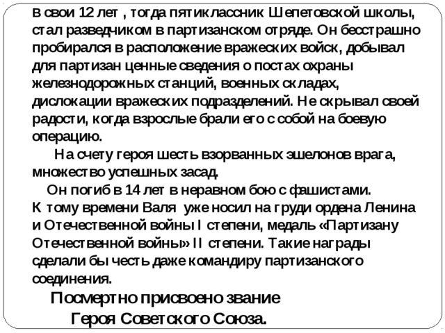 Всвои 12лет , тогда пятиклассник Шепетовской школы, стал разведчиком впарт...