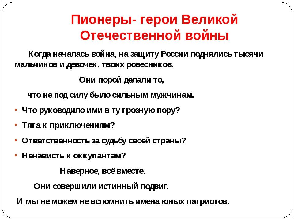 Пионеры- герои Великой Отечественной войны Когда началась война, назащиту Ро...