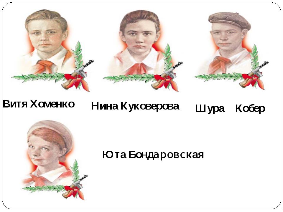 Витя Хоменко Юта Бондаровская Нина Куковерова Шура Кобер