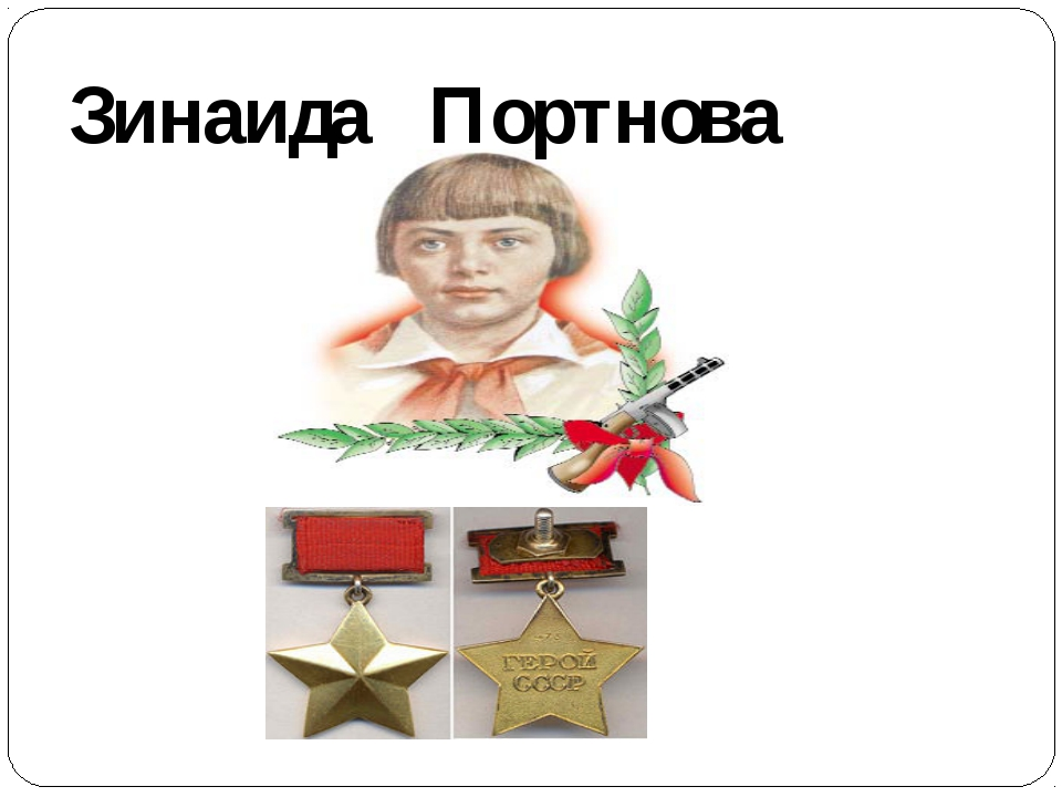 Зинаида Портнова