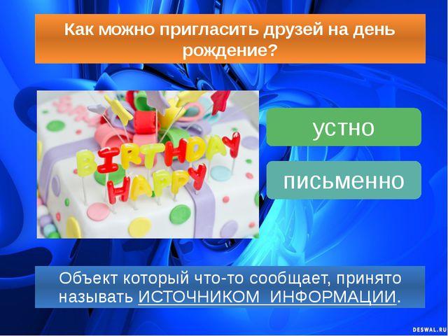 Как можно пригласить друзей на день рождение? Объект который что-то сообщает,...