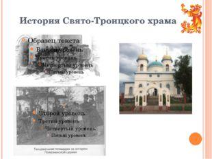 История Свято-Троицкого храма