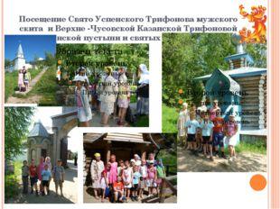 Посещение Свято Успенского Трифонова мужского скита и Верхне -Чусовской Казан